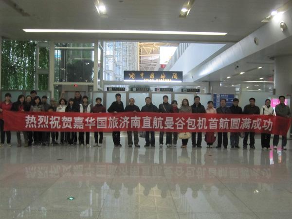 热烈祝贺嘉华国旅济南直航曼谷包机首航圆满成功 高清图片