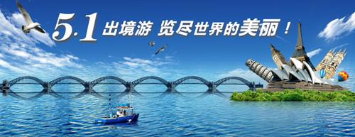 """""""五一""""期间,台湾,泰国,欧洲以及东南亚海岛等出境游线路咨询预订火热."""