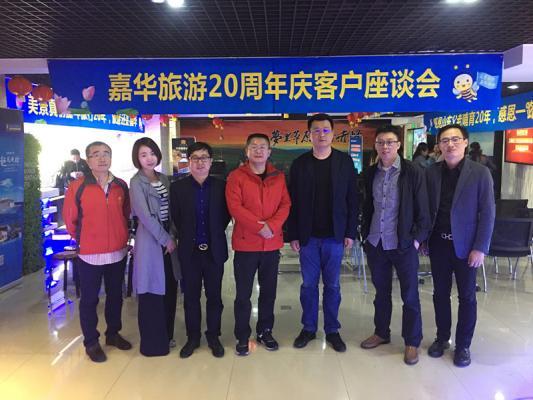 嘉华旅游举办庆嘉华20周年客户座谈会