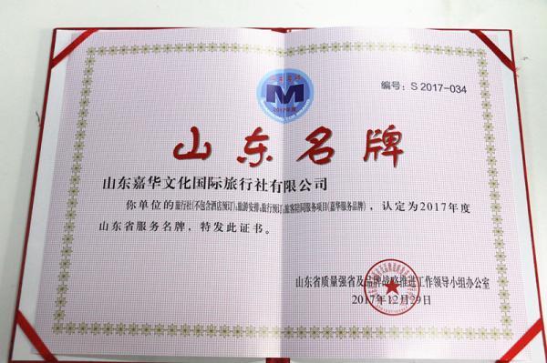 嘉华旅游荣获2017年度山东省服务名牌称号