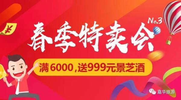 1999起出境爆款任您选,嘉华旅游春季特卖会第三场钜惠来袭