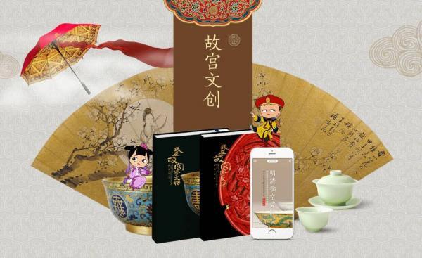 从故宫看山东文创:今日的流行是往日的传统