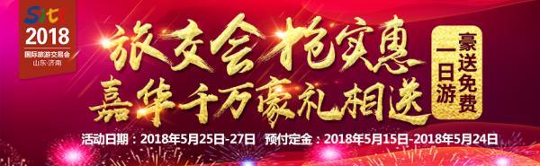 嘉华旅游:旅交会,抢实惠!全年最低价,错过本次再等一年!