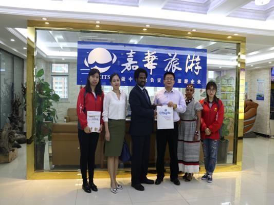 埃塞俄比亚联邦民主共和国驻华大使馆前来我社洽谈合作