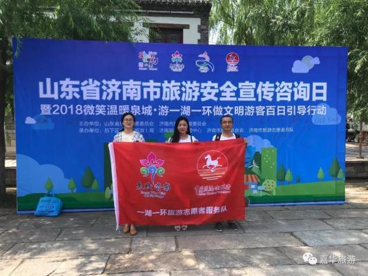 嘉华旅游热情参与旅游安全宣传咨询日活动