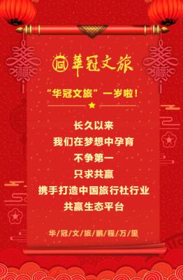 热烈祝贺华冠文旅成立一周年!