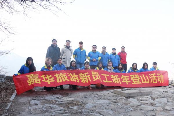 登山纳福,嘉华旅游新年新员工登山祈福活动圆满完成!