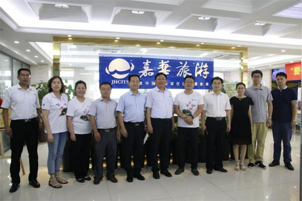 热烈欢迎市委领导一行对嘉华旅游进行企业调研