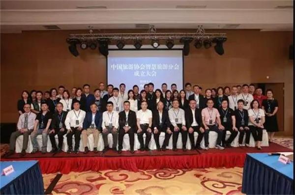 祝贺嘉华旅游成为中国旅游协会智慧旅游分会理事会单位
