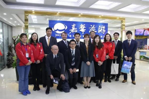 热烈欢迎日本和歌山企业代表莅临嘉华旅游
