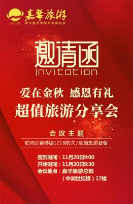 超值旅游分享会在嘉华旅游总部顺利举办