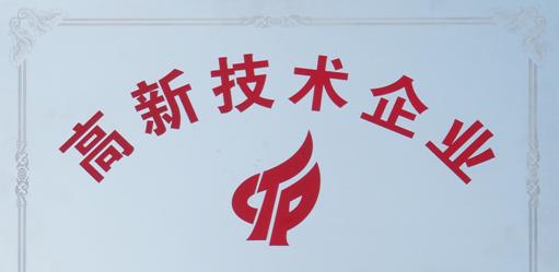 """喜讯:济南早鸟信息科技有限公司获""""国家高新技术企业""""称号"""
