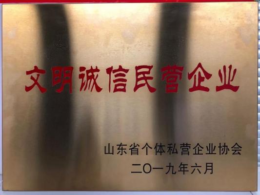 """不忘初心,牢记使命——嘉华旅游荣获""""文明诚信民营企业""""称号!"""