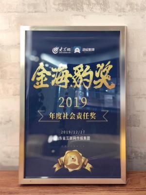 喜讯!嘉华旅游荣获大众网·海报新闻金海豹奖