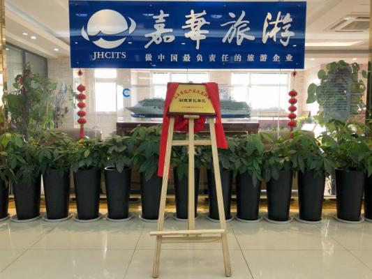 祝贺嘉华旅游成为山东景区产业发展联盟首批副理事长单位