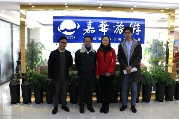 热烈欢迎安徽省白鹭岛生态旅游度假区代表一行莅临嘉华旅游