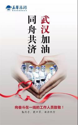 山东嘉华文化国际旅行社有限公司针对疫情的退改政策和温馨提示