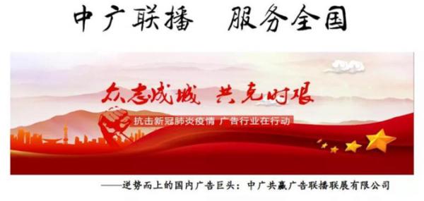 作为全国百强旅游企业山东嘉华文化国际旅行社有限公司,我们希望参与到全国户外广告联播联展,与中广共赢广告联播联展有限公司进行战略合作
