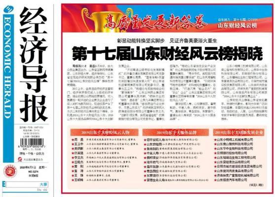 第十七届山东财经风云榜揭晓,嘉华旅游榜上有名!