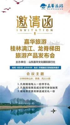 嘉华旅游成功举办桂林旅游产品发布会