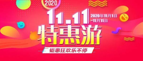 11.11特惠游!钜惠狂欢乐不停!