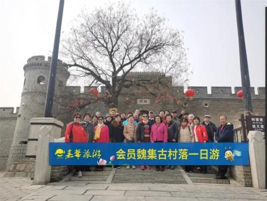今日嘉华旅游会员俱乐部再出发,探访魏集古村落